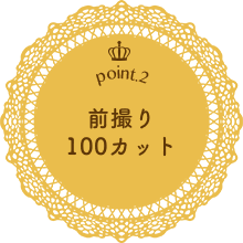 point.2 前撮り100カット
